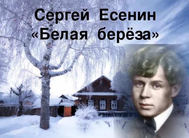 Сергей Есенин. Белая береза