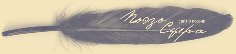 Стихи, русская поэзия, советская поэзия, биографии поэтов